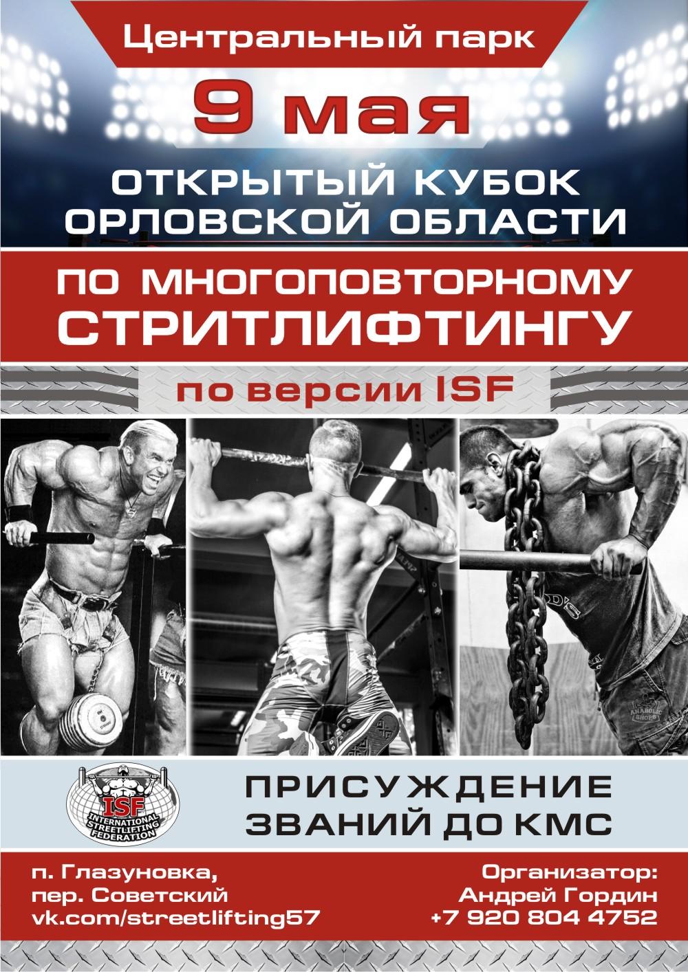 Стритлифтинг Глазуновка 9 мая Орловская область