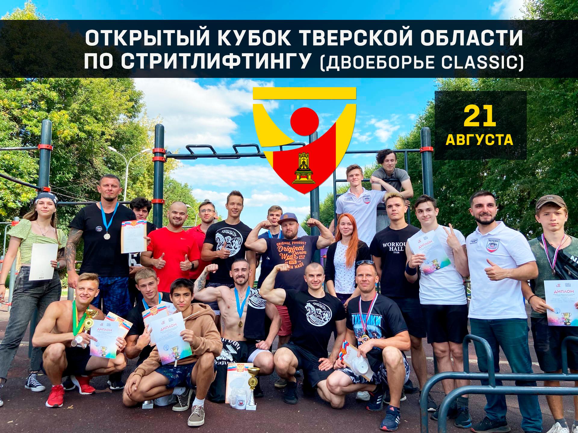 Афиша Кубок Тверской области по стритлтифтингу