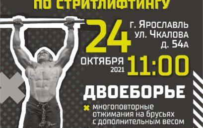 24 октября Открытый Кубок Ярославской области по многоповторному стритлифтингу, г. Ярославль